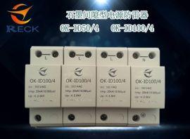深圳欧雷克防雷 OK-ID100/4 开关型电源防雷器