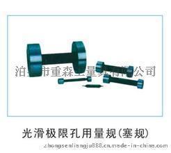 重森光滑极限孔用量规测量专用