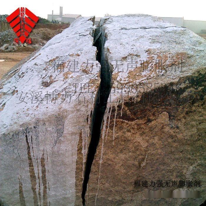 岩石膨脹劑 力強牌岩石膨脹劑 膨脹劑