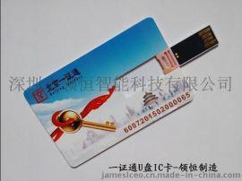 U盘会员卡,U盘复合卡,立体U盘IC卡