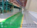 深圳環氧地坪漆|深圳工業地板|淨化工程|防腐工程|防靜電地坪漆