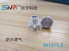 sinri防水透气阀灯具呼吸器