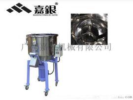 嘉银50KG立式混料机/立式混料机厂家直销
