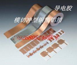 导电导热铜箔铝箔胶带