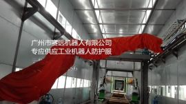 机器人防护服 阻燃耐高温 铸造压铸 防水防油防静电机器人衣服  喷涂机器人防护服厂家公司 广州赛远机器人
