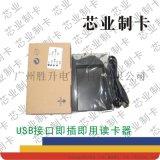 HID写卡器 读卡器 多种格式hid配置器 程序1326 37格式黑色读写器