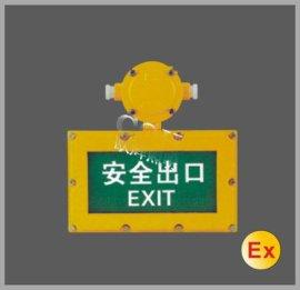 欧辉 Z-BXE8400 防爆标志灯,防爆安全出口指示灯,LED标志灯
