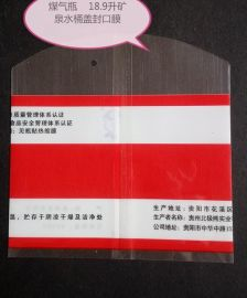 pvc 热收缩彩印弧形袋