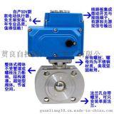 电动对夹铸钢球阀/电动球阀/电动阀门/阀门厂家