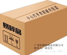 萝岗纸箱厂家、新塘彩箱、永和彩盒厂