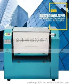 金本YC-25精装和面机 面粉搅拌器,全自动和面设备