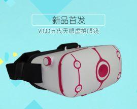 VR box深圳工厂直销3D眼镜 VR天眼 5代 可调节焦距 日本进口树脂镜片防眩晕放辐射