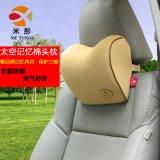 米彤汽车头枕T1503时尚头枕记忆棉颈枕