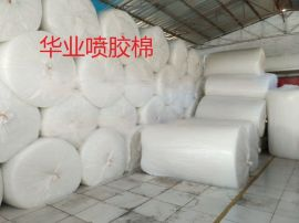 山东硬质棉生产厂家—山东华业喷胶棉