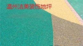 温州平阳 台州义务粘胶石 透水地坪 艺术地坪 水洗石工程施工