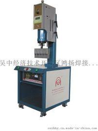 淮安水泵叶轮超声波塑料焊接机/徐州超声波热熔机