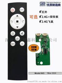12键空气净化器遥控器2.4G扫地机遥控器 LED灯具无极调节红外遥控