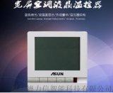 德力信AC108宽屏空调液晶温控器