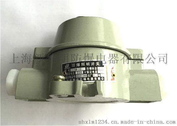 SW-10防爆照明开关,防爆转换开关,防爆防腐开关