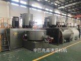 800/2500型混料機高速混料機//熱冷混料機組/PVC塑料攪拌機