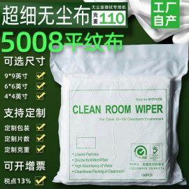 5008 平纹布 **细无尘布 工厂定制 除尘布 除尘擦拭布 平纹无尘布