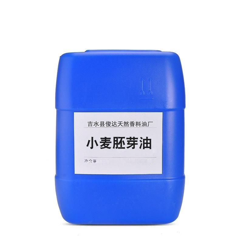 現貨廠家直供小麥胚芽油 天然植物基礎油 手工皁原料香精香料