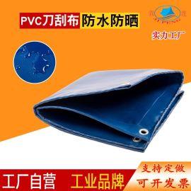 加厚420g刀刮布篷布盖货帆布pvc防雨防晒阻燃防火三防布定制