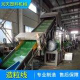 廠家直銷造粒生產線 造粒清洗設備廢舊塑料回收生產線