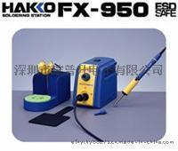 HAKKO白光FX-950恒温烙铁