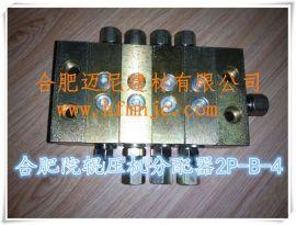 分配器2P-B-4