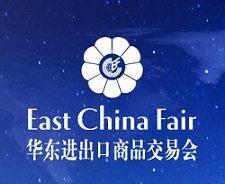 2018上海工艺礼品展(华交会)