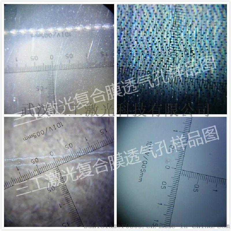 塑料材質鐳射打透氣孔設備,高速鐳射劃線打孔可用於各類包裝袋易撕線的加工