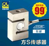 拉力 压力称重传感器 方S型重量传感器200kg 500kg 1T各量程 包邮