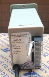 东历(厦门)电机有限公司直销:US540-01单相变速电动机控制器