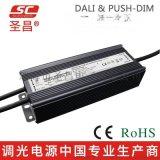 圣昌DALI &Push-Dim调光电源 80W 12V 24V恒压软灯条硬灯带LED调光驱动