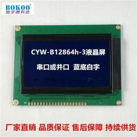12864分辨率 定制外形尺寸 工业级点阵液晶屏 12864液晶 深圳lcd