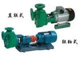东泉32FPZ-11 FPZ型塑料自吸泵