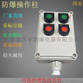 厂家供应防爆操作柱 防爆操作按钮箱 防爆按钮控制箱 钢板焊接箱