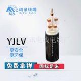 科訊線纜YJLV3*50+2*25 電力電纜