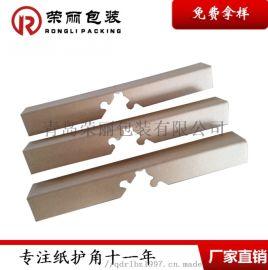 批发销售运输防护专用打包护角纸板 厂家供应