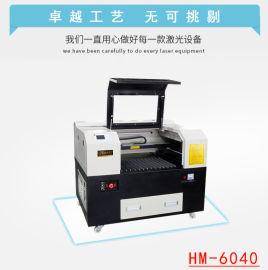 广州6040小幅面非金属激光雕刻切割机 汉马激光