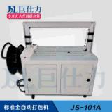 巨仕力标准全自动打包机JS-101A