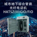 管廊光纖電話機