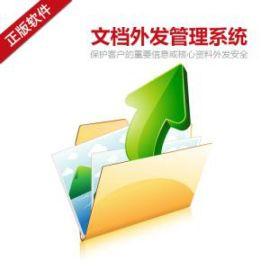 上海加密软件多少钱 图纸文件自动加密 数据防泄密