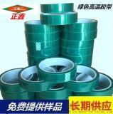 80U绿色高温胶带0.08厚度