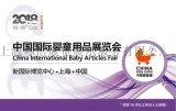 上海国际童车展2018