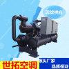 10螺杆式家用水源熱泵機組廠家報價