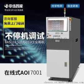 全自动光学检测设备AOI,在线式AOI