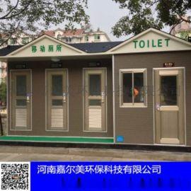 嘉美环保经营钢结构陕西移动厕所