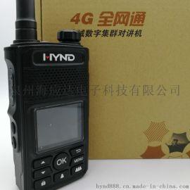 海應達公網4G全網通對講機
